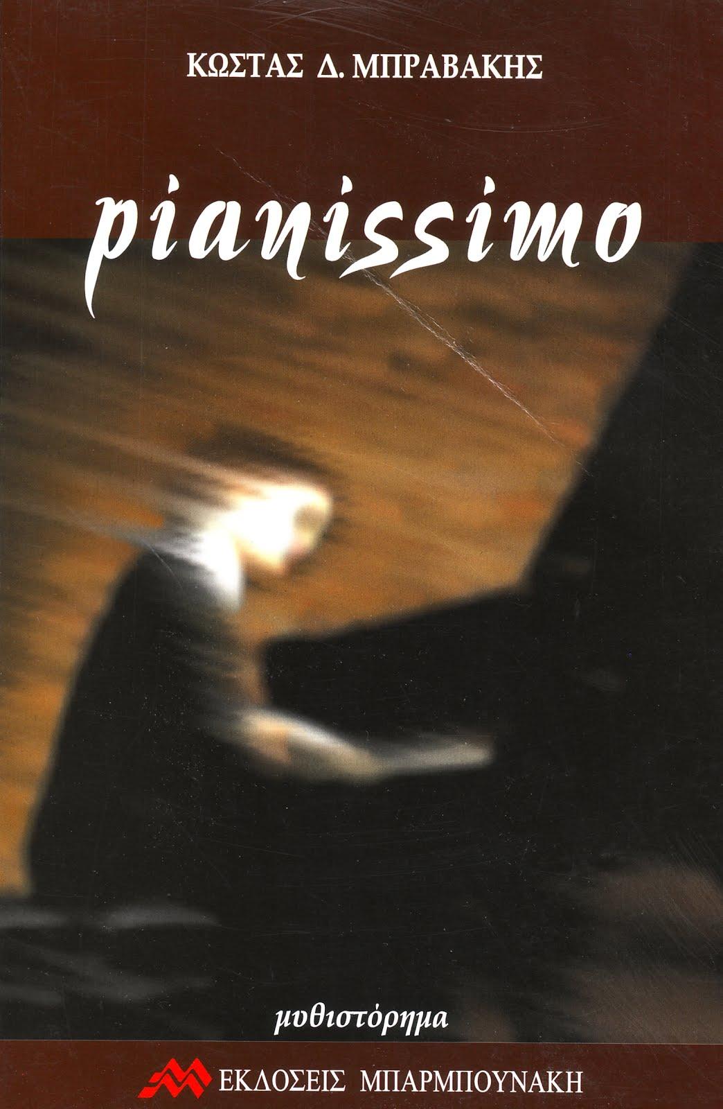 pianissimo - μυθιστορημα
