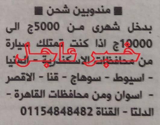 وظائف بمحافظات مصر براتب يبدأ من 5000 الى 10000 جنية منشور الاهرام 11 / 9 / 2015
