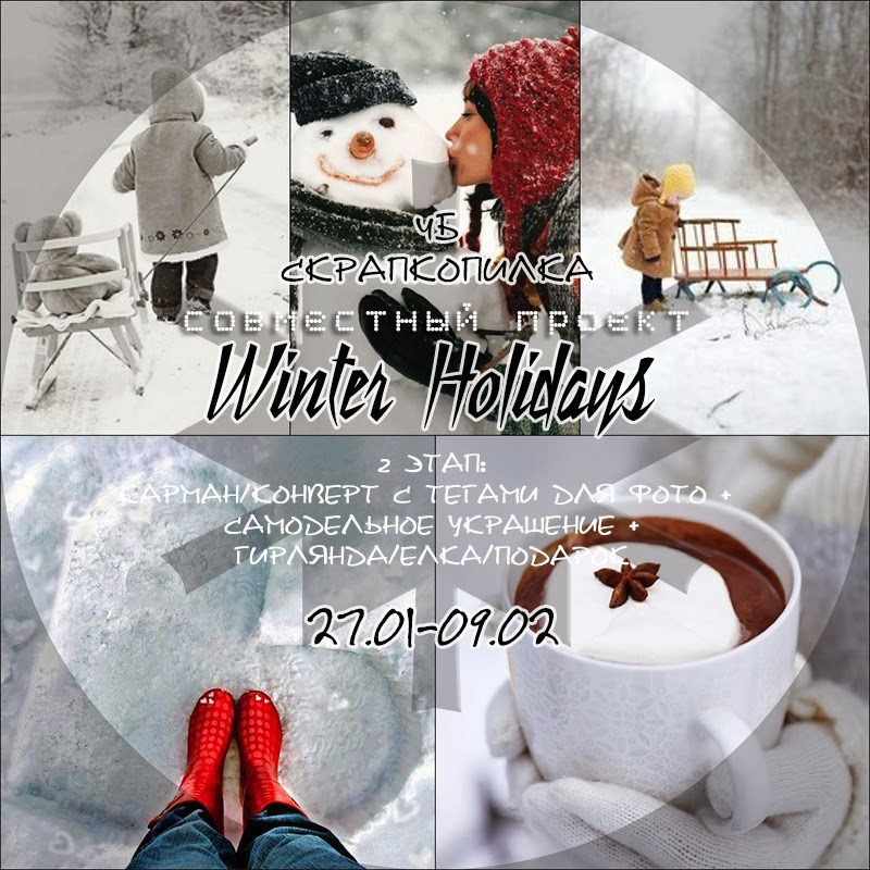 http://scrapkopilka.blogspot.com/2014/01/winter-holidays-2.html