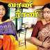 Vaani Rani 24-10-14 Sun Tv Serial  Episode 483