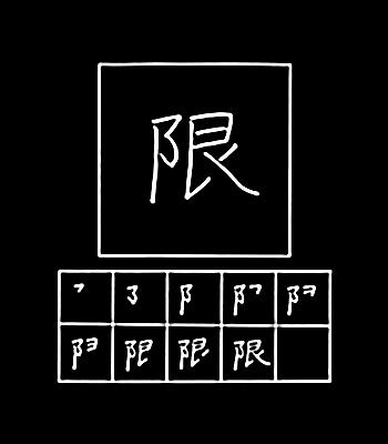 kanji batas
