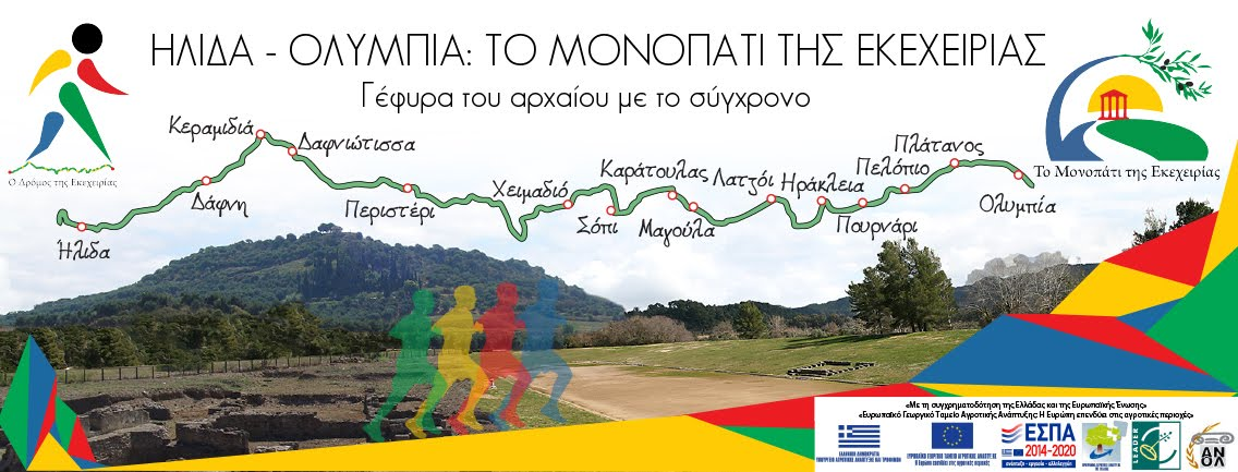 The Route Of Truce - Το Μονοπάτι της Εκεχειρίας