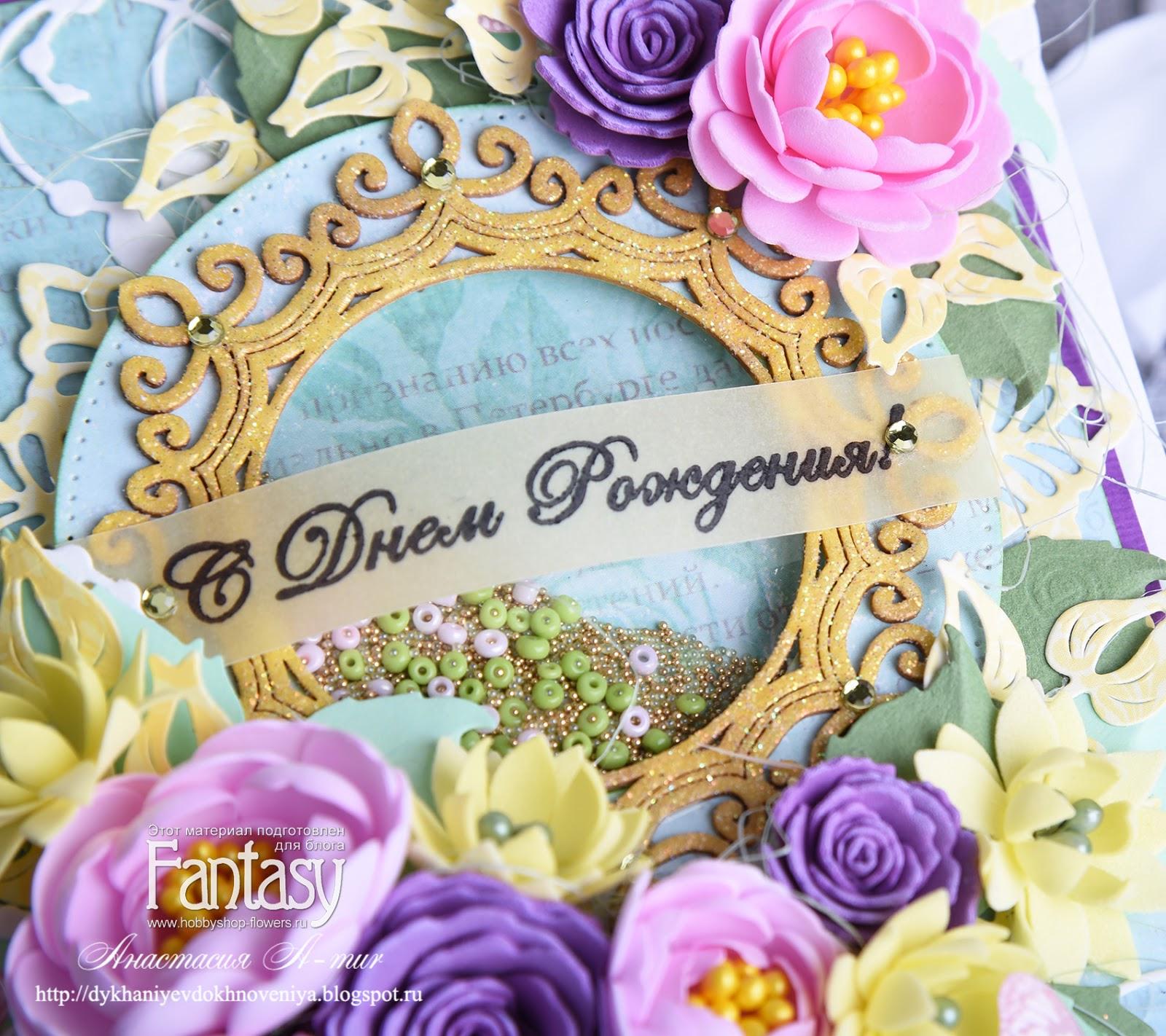 Спасибо за цветочки открытки