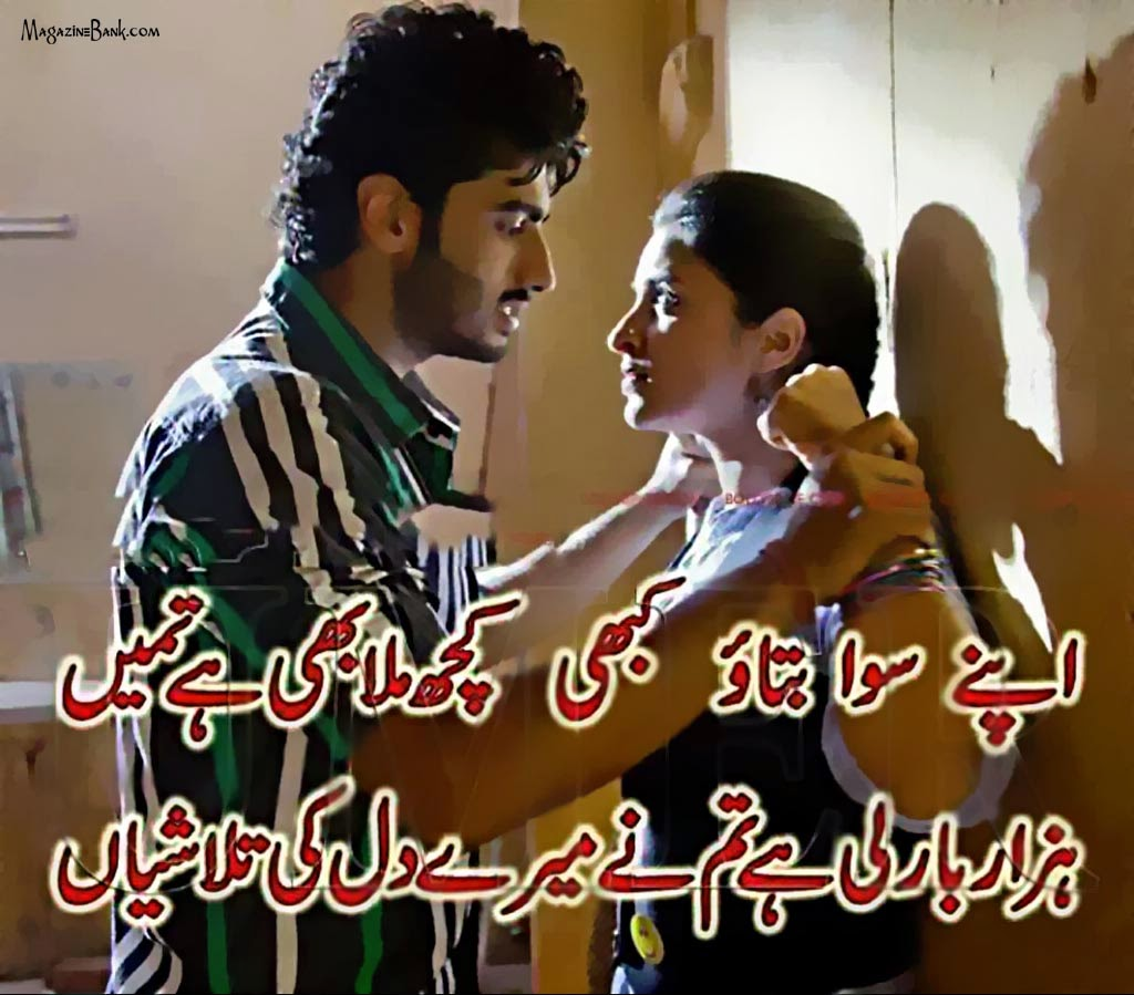 Download image Sad Urdu Poetry Facebook PC, Android, iPhone and iPad ...