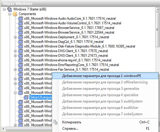 Как создать файл ответов для windows 7