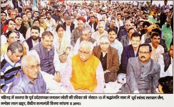 चंडीगढ़ में भाजपा के पूर्व प्रदेशाध्यक्ष जयराम जोशी की श्रद्धांजलि सभा में पूर्व सांसद सत्य पाल जैन व अन्य