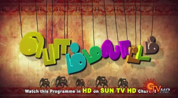 Bommalattam, 10.10.2014, Episode 543, Sun Tv Serial, Morning Show, 10th October 2014