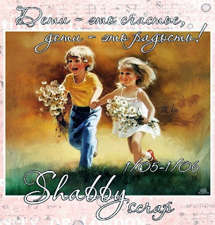 http://shabby-scrap.blogspot.ru/2015/05/blog-post.html