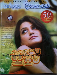 supem susum sinhala novel