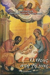 Ένα επίκαιρο βιβλίο για τα Χριστούγεννα.