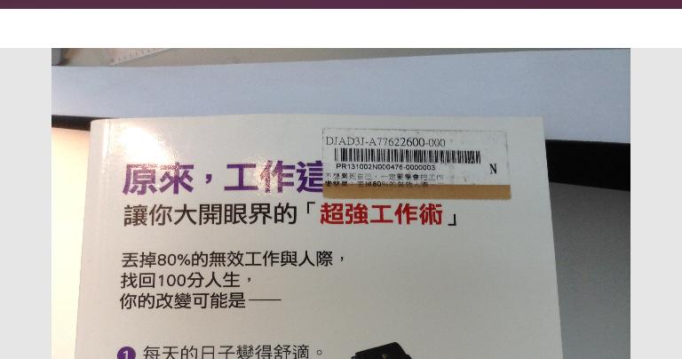 OCR Scanner 媲美掃描全能王照片轉中文 App 限時免費