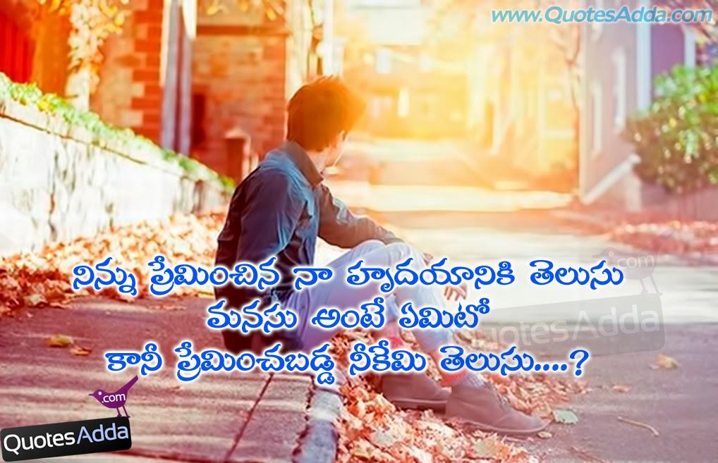 telugu alone quotes quotesadda   telugu quotes tamil quotes hindi quotes english