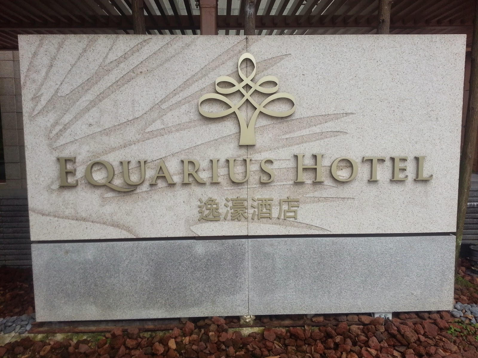 equarius hotela deluxe room singapore room hotel signage by the main entrance of hotel zephyrous travels hotel review equarius deluxe room