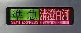 準急 清澄白河行き 東武50050系