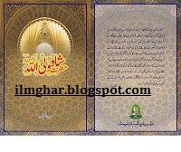 Hazarat Shah Walliullah By Syed Qasim Mehmood