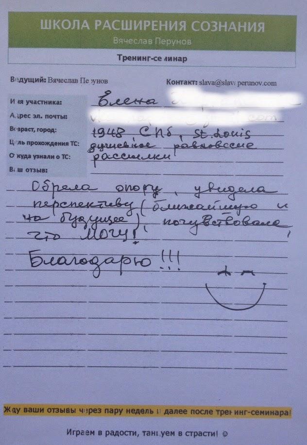 отзыв Елены ТС Питер лето 2014