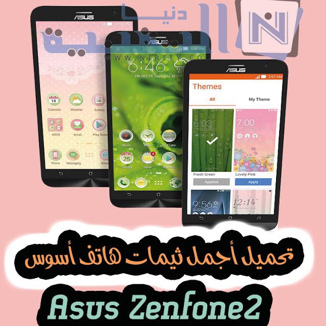 تحميل أجمل ثيمات هاتف أسوس Asus Zenfone2