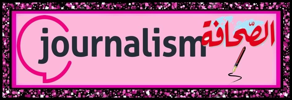 أخبار ولقاءات وحوارات صحفية