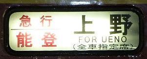 臨時急行能登号 上野発 金沢行き 485系