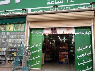 فيديو سرقة سوبر ماركت بالرياض إقتحام والسطو سوبر ماركت اليرموك %25D9%2585%25D9%2584
