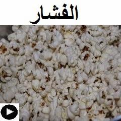فيديو الفشار