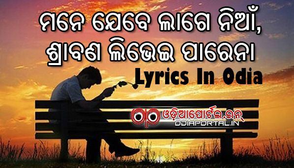 Odia Sad Song Lyrics: Mane Jebe Lage Nian, Srabana Libhei Parena By Udit Narayan