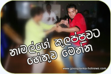 http://www.gossiplanka-hotnews.com/2014/08/reason-for-namal-behavior.html