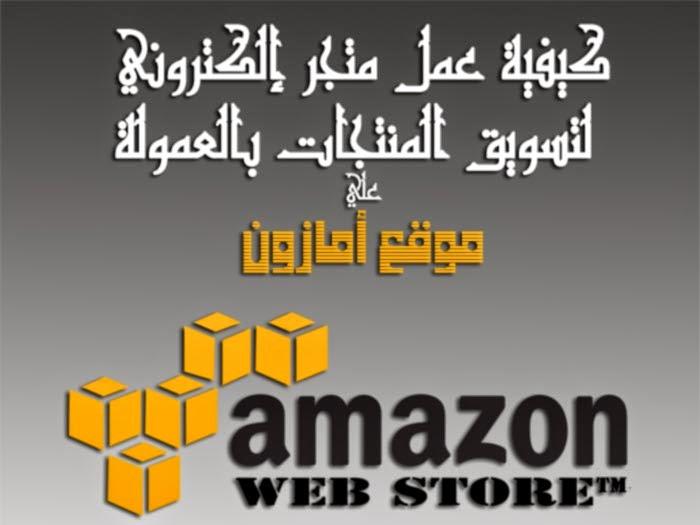 كيفية عمل متجر إلكتروني لتسويق المنتجات بالعمولة علي موقع أمازون - How to create amazon store