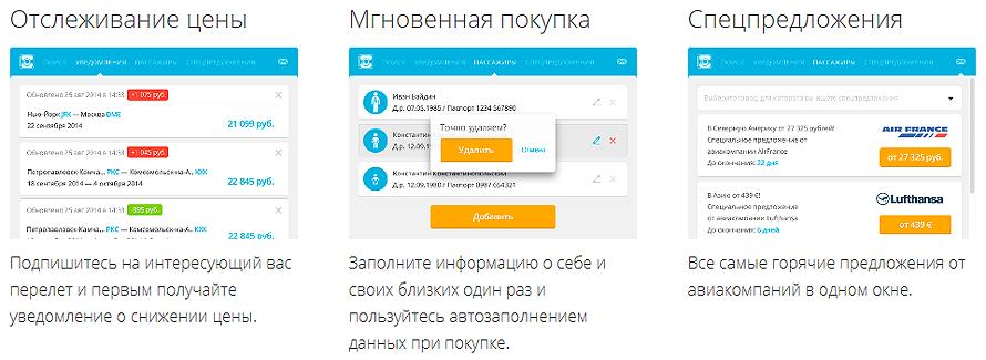 Плагин поиска авиабилетов для браузера - ваши удобства!