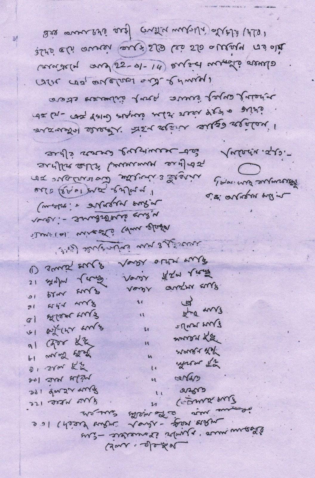 Birbhum FIR- Girl's contradicting accusation