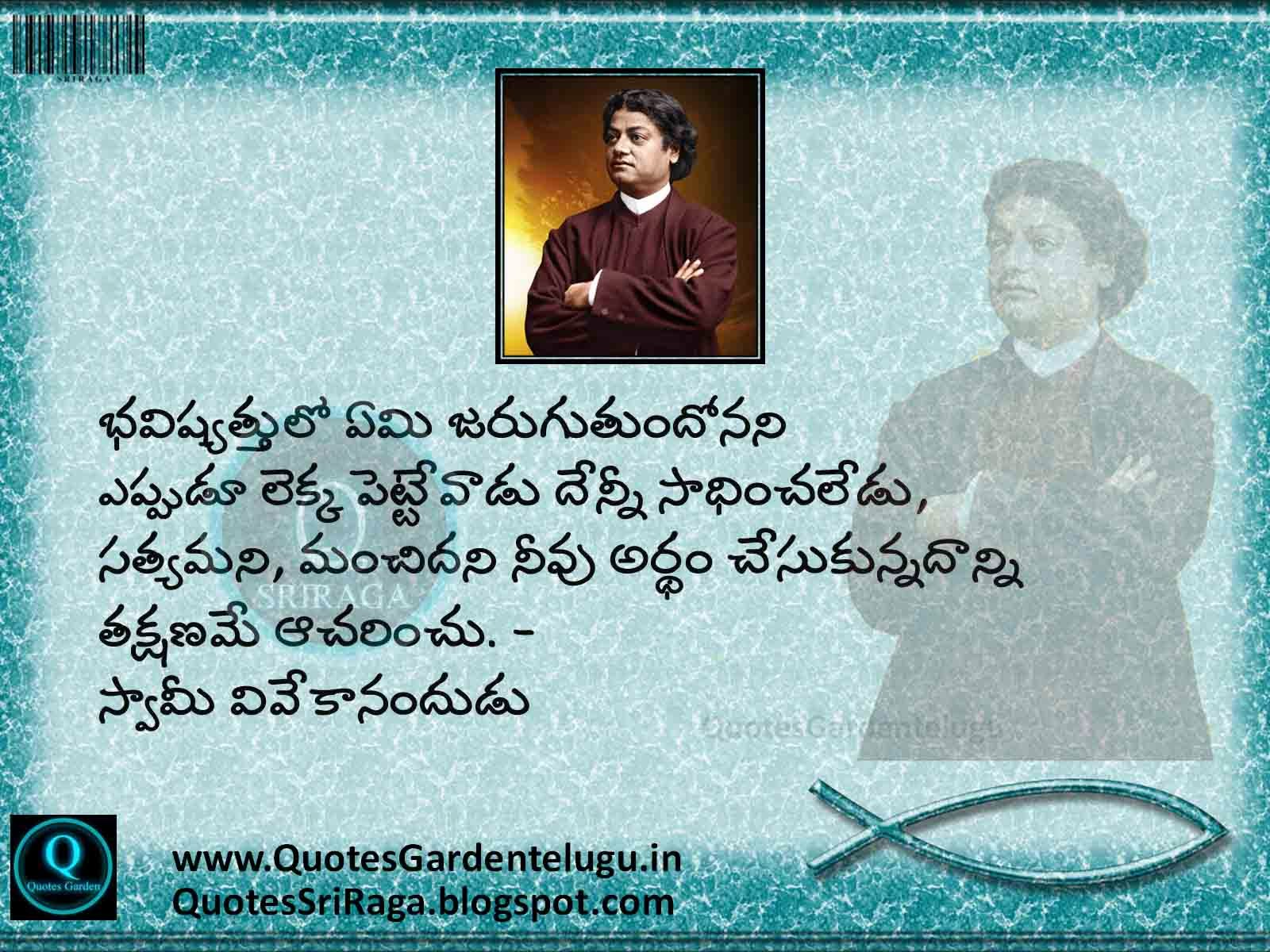 Vivekananda telugu quotes - Vivekananda Best Inpsirational quotes - Vivekananda inspirational quotes in telugu - Vivekanda Good Reads Vivekananda Best Inspirational Quotes Vivekananda Inspiring Quotes HDwallpapers images