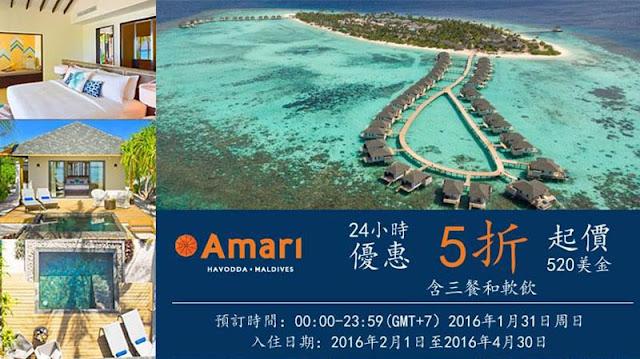 加推1日!Amari 馬爾代夫酒店 開業5折優惠,每晚USD520起,4月底前入住,只限今日(1月31日)。