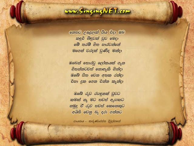 Nethata Ulelak Viya Eda Oba Lyrics, Nethata Ulelak Viya Eda Oba Mp3, Artist - Karunarathna Divulgane