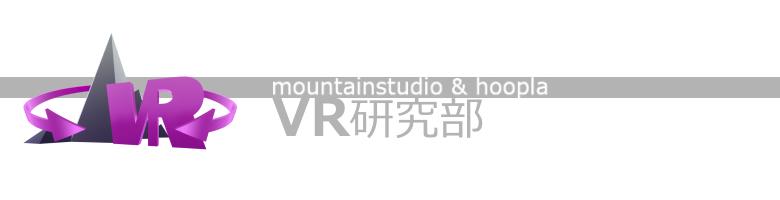 mountainstudio & hoopla VR研究部