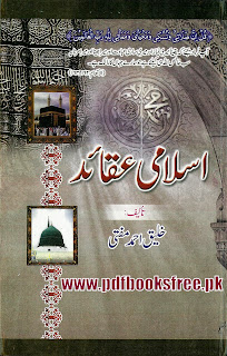 Islami Aqaid by Khaleeq Ahmed Mufti Pdf Free Download