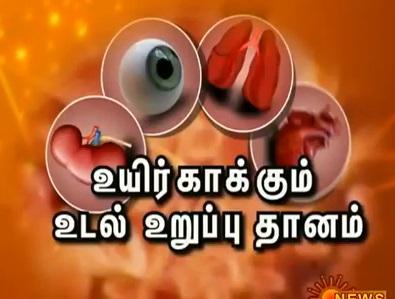 Sun News Vivatha Medai – உயிர் காக்கும் உடல் உறுப்பு தானம்