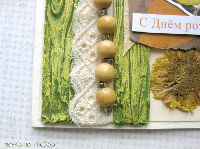 Шитьё и деревянные бусины