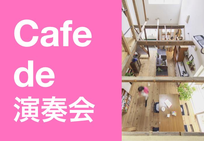 Cafe de 演奏会