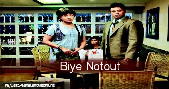 New Bangla Moviee 2016 click hear.............. Biye+Not+Out+bengali+movie+02