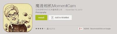 [REVIEW] 魔漫相机MomentCam: Aplikasi Karikatur Unik