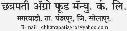 Details of Chatrapati Agro Food Solapur Job Vacancy Sep 2013