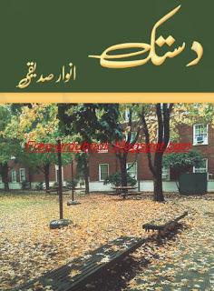 Dastak by Anwar siddique