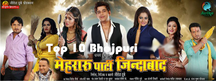 Rakesh Mishra, Subhi Sharma Bhojpuri movie Mehraru Party Zindabad 2016 wiki, full star-cast, Release date, Actor, actress, Song name, photo, poster, trailer, wallpaper