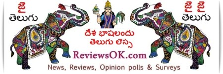 ReviewsOk.Com - News, Reviews, Opinion polls and surveys