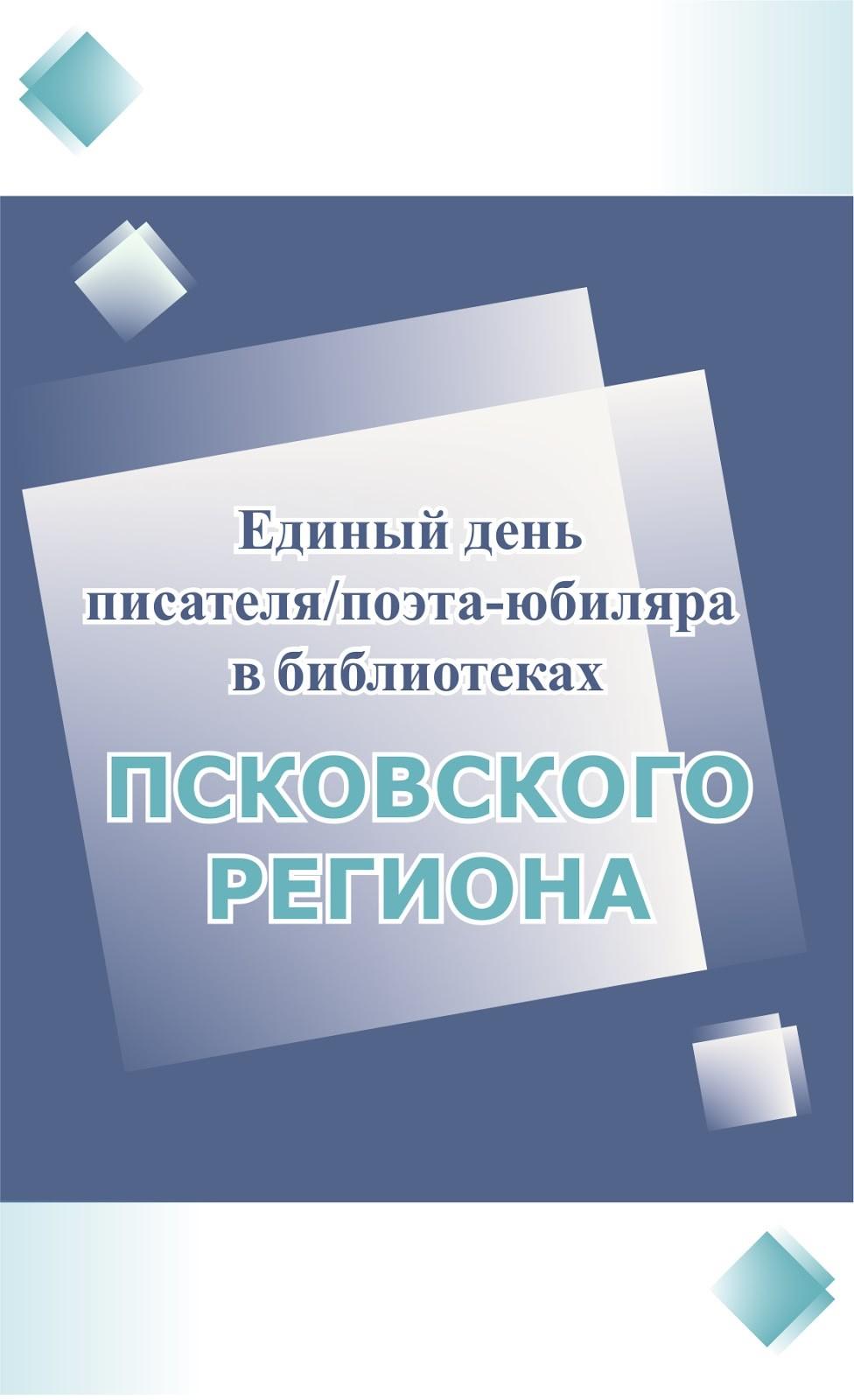 Единый день писателя/поэта - юбиляра
