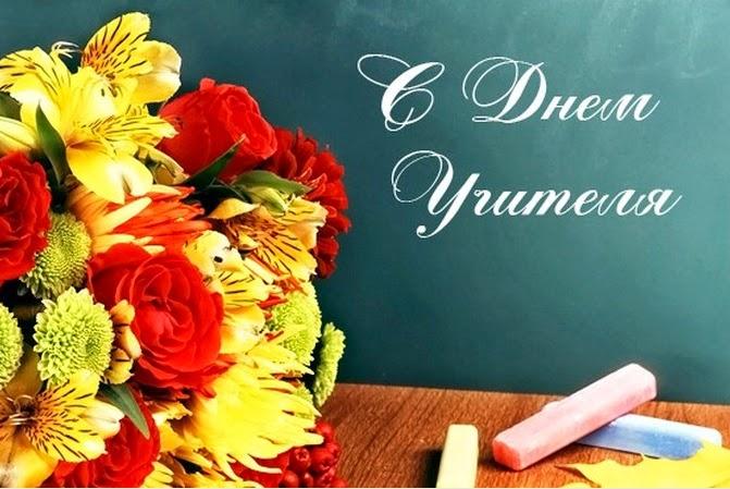 Поздравляю с успехами и днем учителя