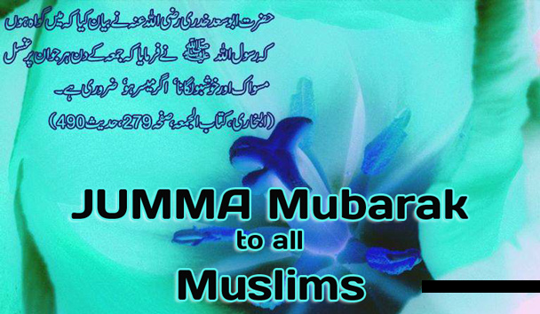 Jumma Mubarak Hadees Cake Ideas and Designs