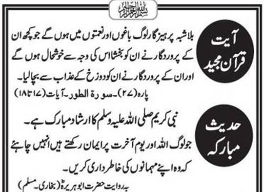 hadees e mubarak and some infromation about quran e pak ahades 7 hadees free