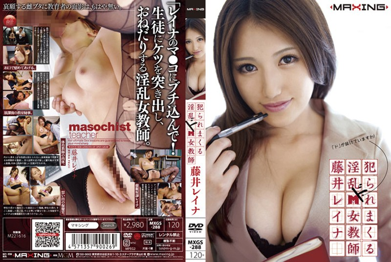 h 068mxgs288pl MXGS 288 Fujii Reina De Nasty Female Teacher Was Criminal Spree   FHD