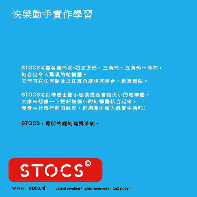 STOCS 快樂動手實作學習